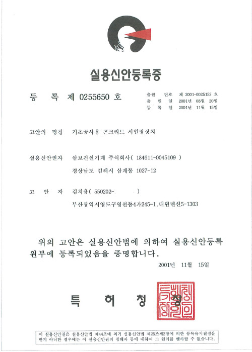 Concrete for foundation construction (Certificate of utility model registration)